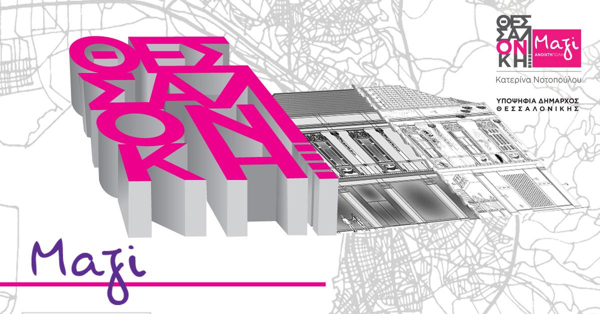 """Πρόταση για τη δημιουργία """"Καλλιτεχνικού Hub (Hub Νέων Καλλιτεχνών)"""""""
